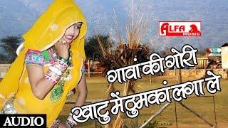 Gaanva Ki Gori Khatu Mein Full Rajasthani Audio Song MP3   Rajasthani DJ Song