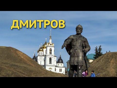 Экскурсия в Дмитров.  История и достопримечательности Дмитрова