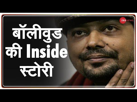 Bollywood Exposed: डेथ, ड्रग और MeToo | Exclusive Report | Anurag Kashyup | Payal Ghosh