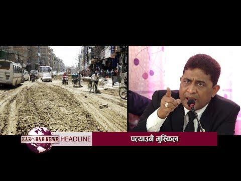 KAROBAR NEWS 2018 08 16 कात्तिकसम्ममा काठमाडौंका सडक कालोपत्रे भइसक्ने मन्त्री महासेठको दाबी