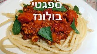מתכון לספגטי בולונז מהיר