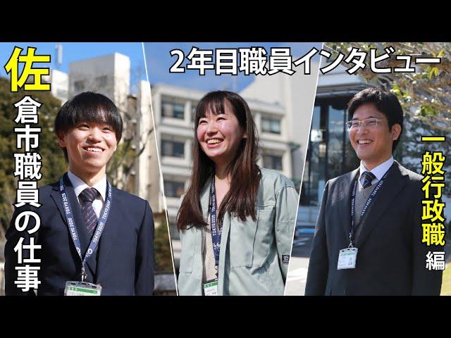 【佐倉市】職員採用PR動画 ~採用2年目職員インタビュー(一般行政職編)~
