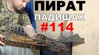 """#114. Реалити Шоу """"ALCARATZ"""". ДОМ 2 - Крысы. Пират - Падишах"""