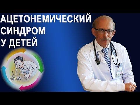 Ацетонемический синдром у детей - причины, симптомы, лечение, протокол, диета