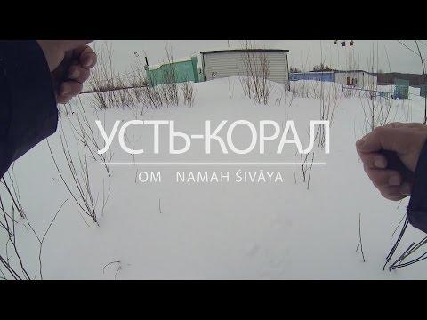 Видео: Видео горнолыжного курорта Усть-Корал в Амурская область