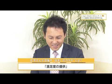 住まいのカタチ#25  【パートナーシップ企業様Vol.24】