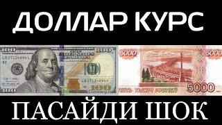 ДОЛЛАРИ БОРЛАР ТЕЗДА КУРИНГ ЭНДИ ТАМОМ