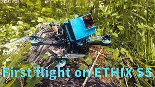 First flight on the HQProp ETHIX S5 prop | ???????????? ŦРV