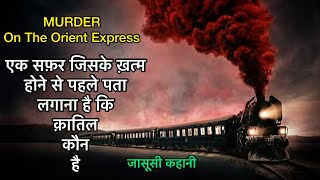 एक जासूस की कहानी / MURDER ON THE ORIENT EXPRESS MOVIE EXPLAINED IN HINDI