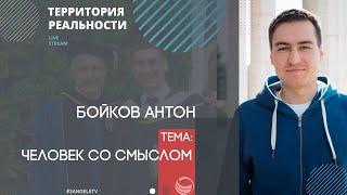 Территория реальности (Live) |  Антон Бойков: Человек со смыслом