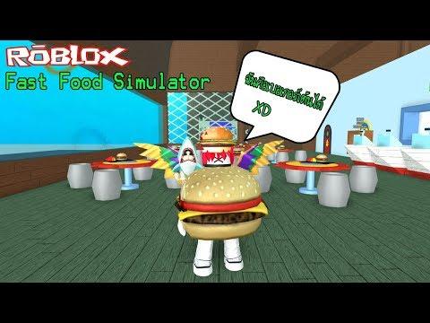 Roblox : Fast Food Simulator #2 จำลองการเป็นตัวมาสคอตกับท่าเต้นสุดเพลีย