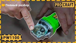 Углошлифовальная машина Procraft PW1100 125 мм