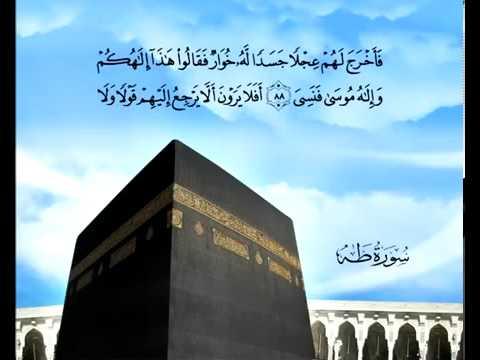 Сура Та-Ха<br>(Та-Ха) - шейх / Саад Аль-Гомеди -