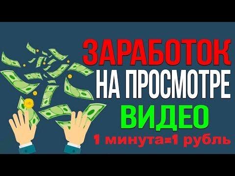 Заработок на просмотре видео в интернете 2019 - 1 минута = 1 рубль