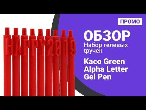 Набор гелевых ручек Xiaomi Kaco Green Alpha Letter Gel Pen 9 шт - Промо обзор!