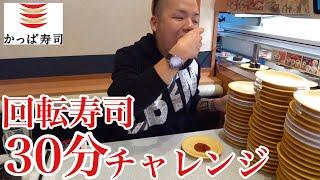 【大食い】回転寿司30分限界チャレンジ かっぱ寿司【チャレンジ】