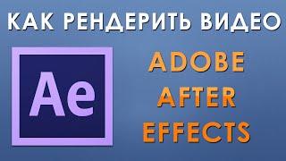 Как рендерить видео в Adobe After Effects