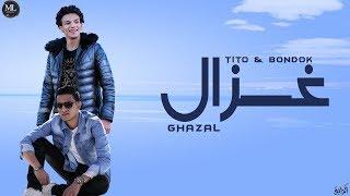 أغنية غزال | تيتو - بندق (بالكلمات) 2019  2019 (Ghazal | Tito - Bondok (Lyrics