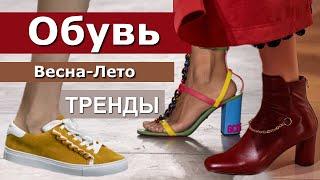 Модная обувь на лето 2020
