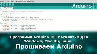Программа Arduino IDE бесплатно для Windows, Mac OS, linux.  Прошиваем Arduino