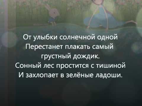 Học tiếng Nga qua bài hát - Nụ cười - Улыбка