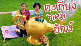 ตะเกียงวิเศษ กล่องกระดาษ สาวน้อยจินนี่ อะลาดิล 📦 สุดอลังกาล ละครสั้น Fun Family | Box fort Aladin