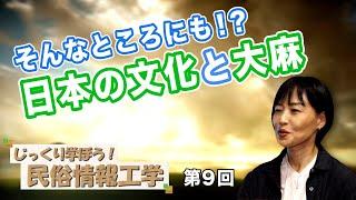 第13回 これからの日本に必須!情報の自存自衛