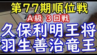 将棋棋譜並べ▲久保利明王将△羽生善治竜王第77期順位戦A級3回戦「Apery」の棋譜解析No.614三間飛車Shogi/JapaneseChess