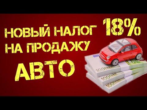 Новый налог на продажу авто. Закон №1210 и его последствия для рынка