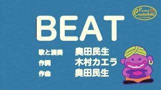 奥田民生「BEAT」ミュージックビデオ