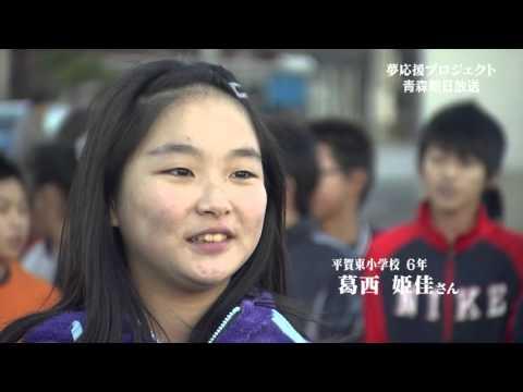 平賀東小学校 もうすぐ卒業