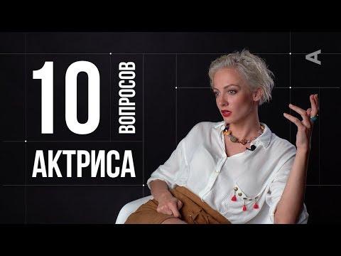 10 глупых вопросов АКТРИСЕ   Полина Максимова