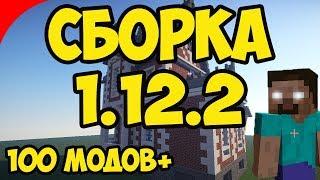 СБОРКА MINECRAFT 1.12.2 (100+ модов)