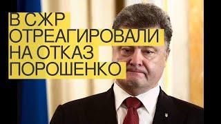ВСЖРотреагировали наотказ Порошенко общаться сроссийскими СМИ