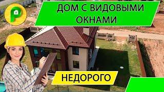 Дом из дюрисола с видовыми окнами
