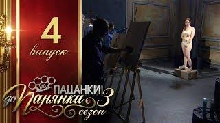 Від пацанки до панянки - Выпуск 4 - Сезон 3 - 14.03.2018