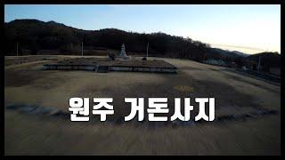 """원주 거돈사지 Freestyle Drone Fpv Armattan 5""""(고프로8)"""