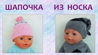 Шапки для кукол Беби Бон из носка.Caps for dolls Baby Beebon sock.