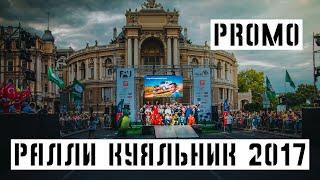 """Тизер ралли """"Куяльник 2017"""" by R&G Project UA"""