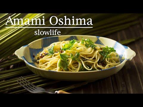 , title : '奄美大島に移住、田舎暮らし、料理を楽しむ、簡単よもぎ香るパスタ。野外撮影スタジオ突風で少し壊れる。野鳥とお友達になる。