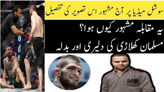 URDU/HINDI | KHABIB VS CONOR MATCH DETAILS | 57 DUNYA |