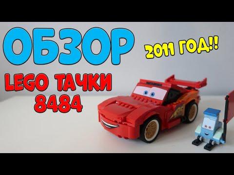 ОБЗОР ЛЕГО ТАЧКИ 2 | Маккуин и Гвидо | ВОССТАНАВЛИВАЕМ НАБОРЫ 2 | LEGO CARS