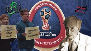 """Нефутбольные """"победы"""" оппозиции на фоне ЧМ 2018 в СПб"""