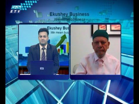 Ekushey Business || একুশে বিজনেস || আলোচক:  মো. রকিবুর রহমান- সাবেক প্রেসিডেন্ট, ঢাকা স্টক এক্সচেঞ্জ || Part 02 || 13 July 2020 || ETV Business