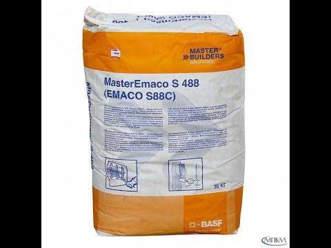 Ремонтный состав #MasterEmaco S 488 (#Emaco S88C)