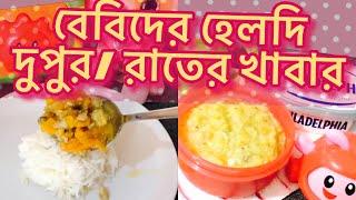 হেলদি ২টি দুপুর/ রাতের খাবার (১0 মাস+) | Heathy Baby Meal Idea | Bangla Baby Food Recipe