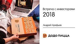 Встреча с инвесторами 2018. Андрей Арефьев
