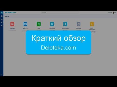 Видеообзор Deloteka