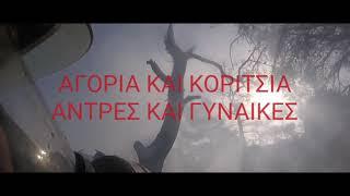 HELLAS & VOLUNTEERING TRIBUTE - GOPRO FPV FIREFIGHTING- AGIA MARINA , AFIDNES 24/05/21