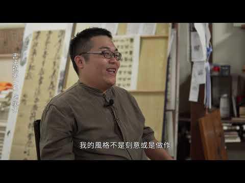臺中市第24屆大墩美展 書法類第一名得獎感言 施承佑先生